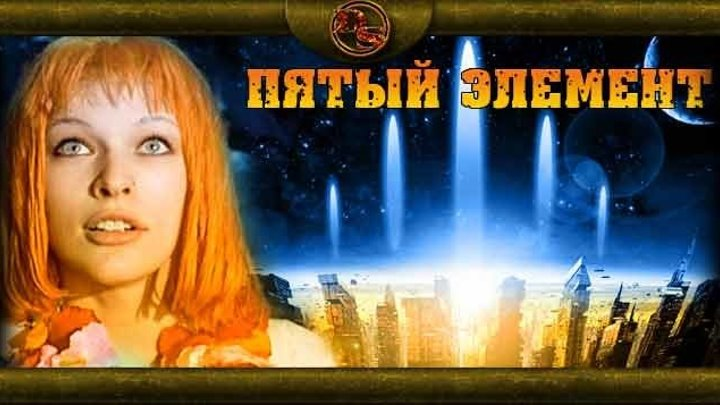 Пятый элемент - The Fifth Element (1997)