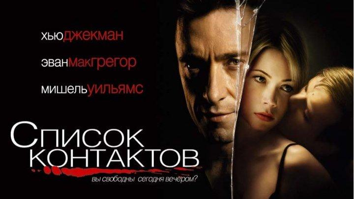 """""""Список контактов"""" _ (2008) Триллер, драма, криминал, детектив. (HD 720p.)"""