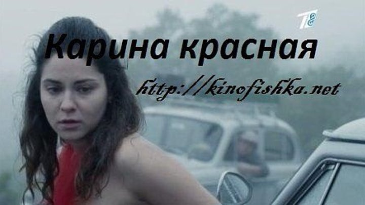 Карина красная.1