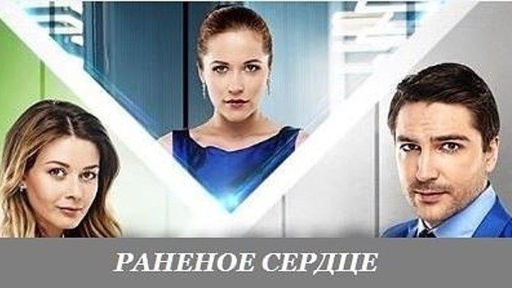 PAHEHOE CEPДЦE 2OI6