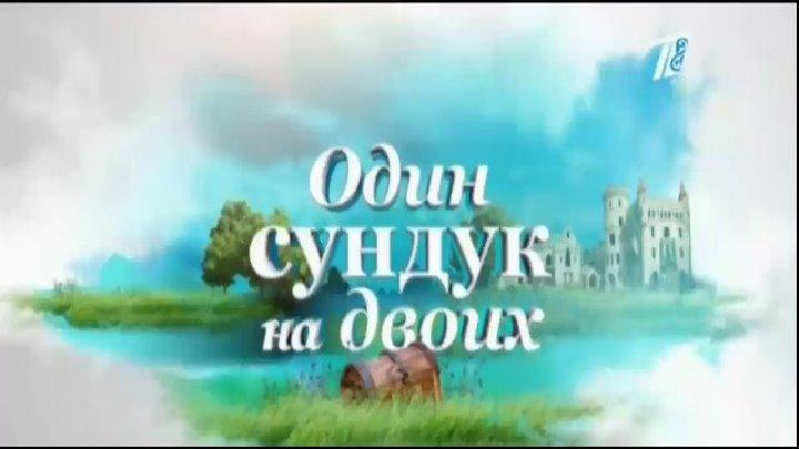 Один сундук на двоих, 4 серия, 2016 год (комедия)