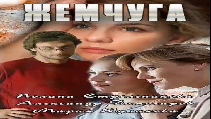 Жемчуга, 19 серия, 2016 год (мелодрама)