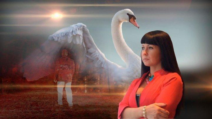 Сергей Альбин - Лебедь Белая
