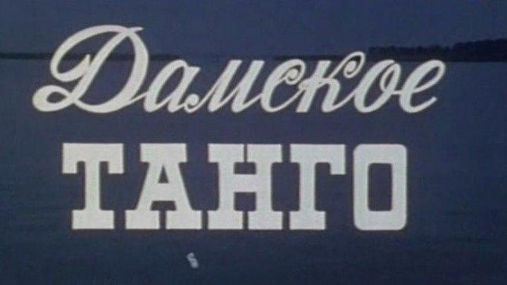 Кино = Дамское танго. (1983). Полная версия