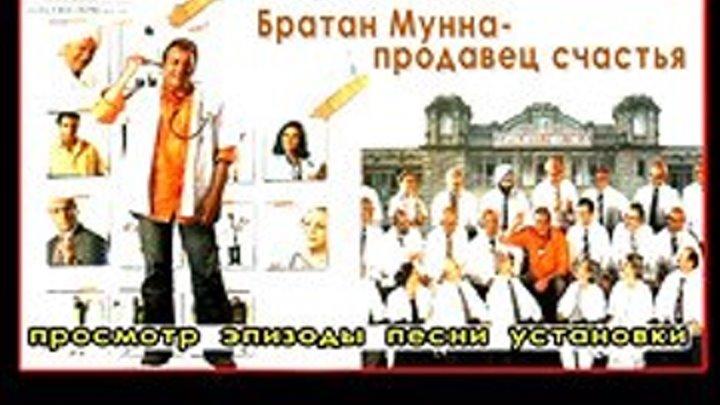 Братан Мунна / Продавец счастья (2003)