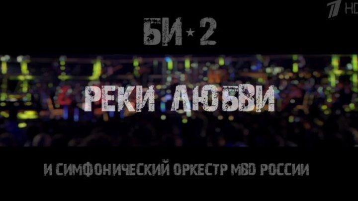 """Концерт группы """"Би-2"""" 2016."""