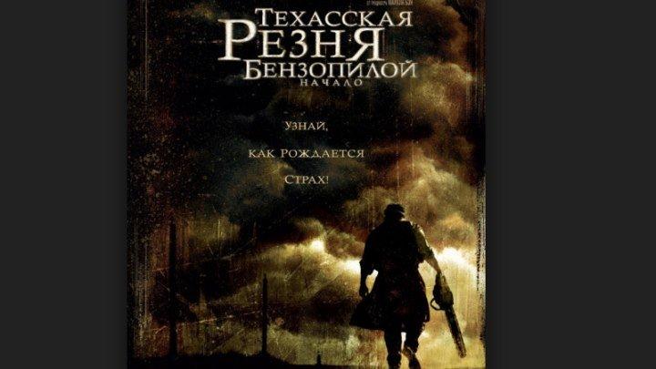 """Техасская резня бензопилой.""""Начало"""" (2006) Триллер, ужасы. Трейлер и фильм."""