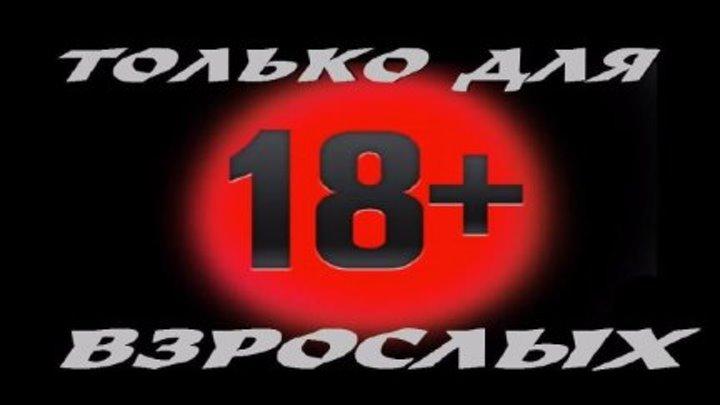 (18+) ТОЛЬКО ДЛЯ ВЗРОСЛЫХ. Частушки от Беломорчика 15