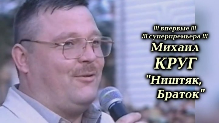 Михаил Круг - Ништяк, Браток / клип Студии Елисейfilms / 2016