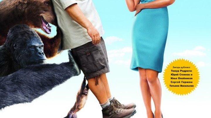 """супер Мой парень из зоопарка._Жанр: Мелодрама, Комедия, Семейный Слоган: """"Добро пожаловать в его джунгли""""."""