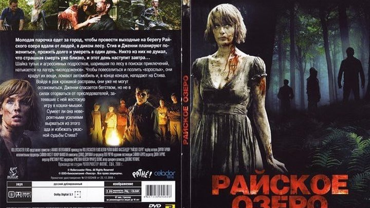 (2008),,Райсkое...ОℨеᎮо,,Триллер, Ужасы HD+