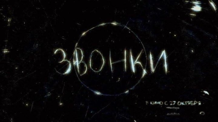 Звонки - Трейлер ( 2016 )