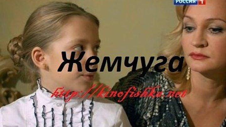 Жемчуга.24.серия.ЗАКЛЮЧИТЕЛЬНАЯ