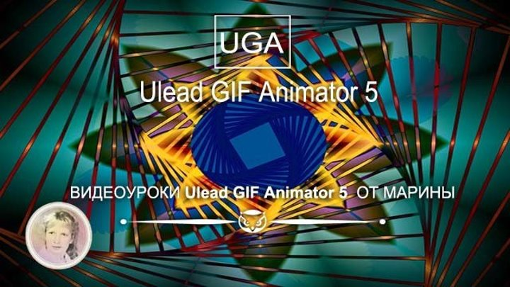 Урок Ulead GIF Animator 5 ( автор Марина )
