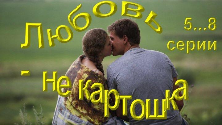 «Любовь – не картошка». – Художественный фильм, 5...8 серии (Россия, 2013)