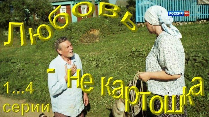 «Любовь – не картошка». – Художественный фильм, 1...4 серии (Россия, 2013)