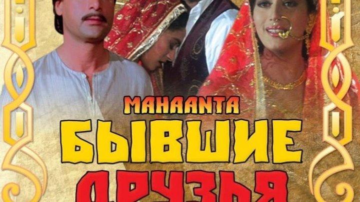 Индийский фильм Бывшие друзья (1997) Жанр: Боевик, Драма, Мелодрама, Криминал.