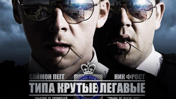Типа крутые легавые / Hot Fuzz (2007: комедийный боевик)