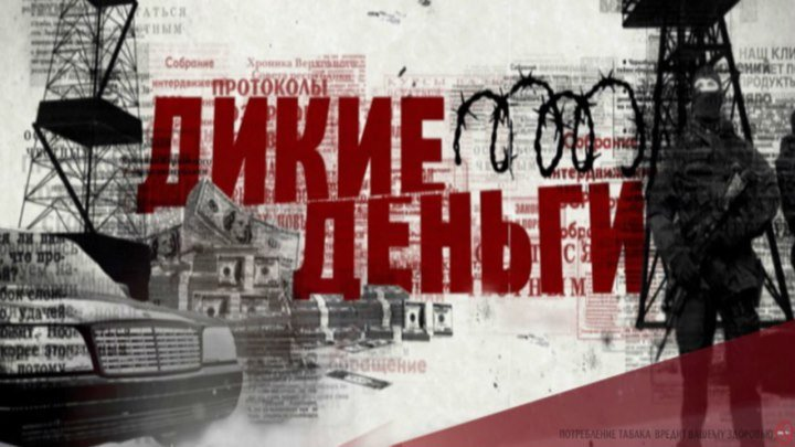 Дикие деньги. Бадри Патаркацишвили 13. 09. 2016г.