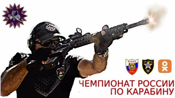 Чемпионат России по практической стрельбе из карабина в прямом эфире