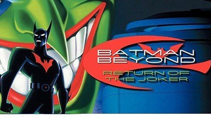 """""""Бэтмен будущего: Возвращение Джокера / Batman Beyond: Return of the Joker"""" 2000"""