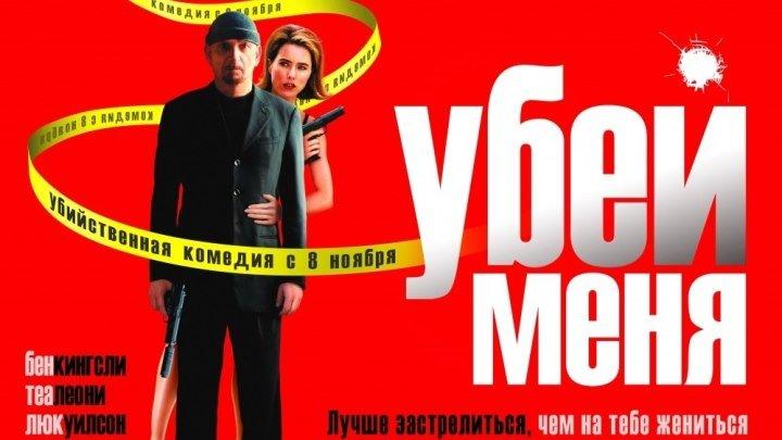 Убей меня / You Kill Me (2007: триллер, мелодрама, комедия, криминал)