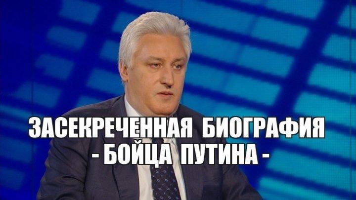 ЧЕЛОВЕК агитирующий за ПУТИНА - ЗАСЕКРЕЧЕННАЯ БИОГРАФИЯ - И.Короченко.