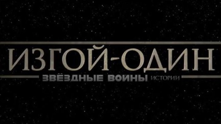 Изгой-один: Звёздные войны. Истории 2016 русский трейлер