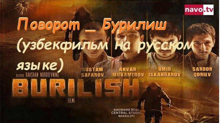 Поворот _ Бурилиш (узбекфильм на русском языке)
