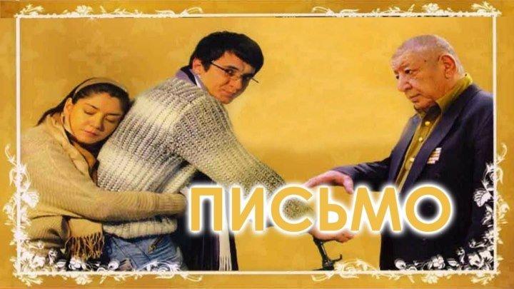 Письмо (узбекфильм на русском языке)