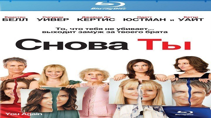 Снова ты.2010.BluRay.1080р.