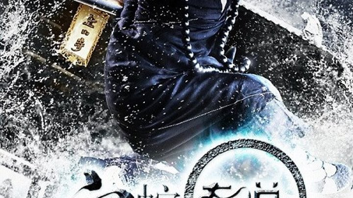 крутой фильм Чародей и Белая змея _ The Sorcerer and the White Snake (Китай 2011 HD) Жанр: Фэнтези, Боевик.