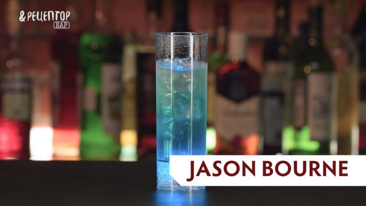 Джейсон Борн (Jason Bourne) — алкогольный напиток необычного цвета