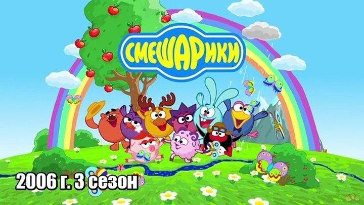 Смешарики лучшее ¦ Все серии подряд - старые серии 2006 г. 3 сезон