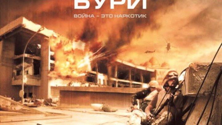 Боевик Повелитель-бури (2008) The Hurt Locker Жанр: Боевик, Триллер, Драма, Военный.