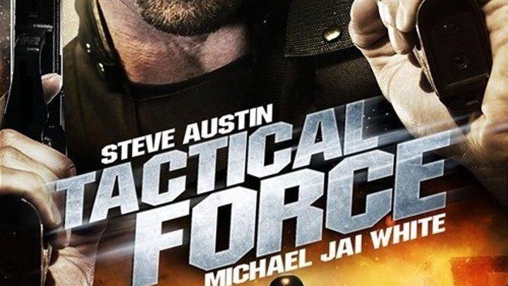 Боевик _ Тактическая сила.(2011) Tactical Force