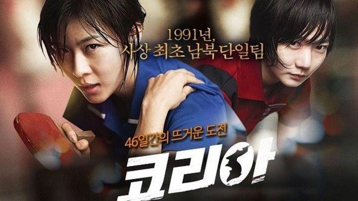 "Озвучка ""Как один"" (Ю. Корея 2012) / Едины / As one / Korea"