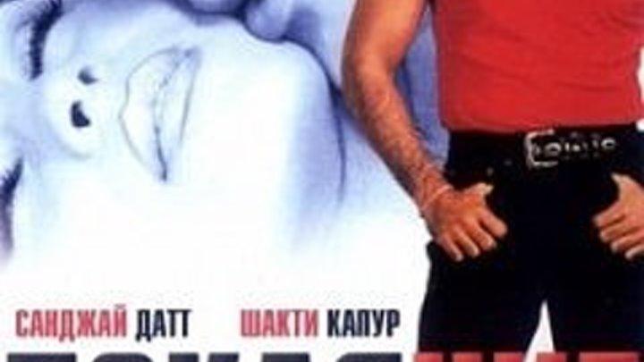 индийский фильм Покаяние (В огне) / Daag: The Fire (1999) боевик мелодрама Индия