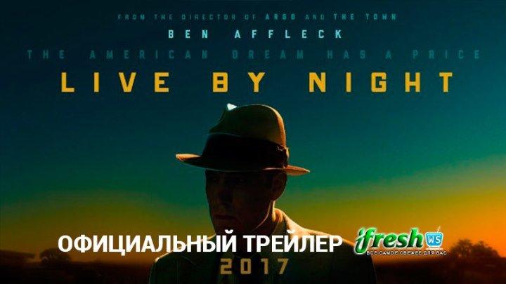 Закон ночи 2016 трейлер на русском