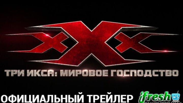 Три икса: Мировое господство 2017 трейлер на русском