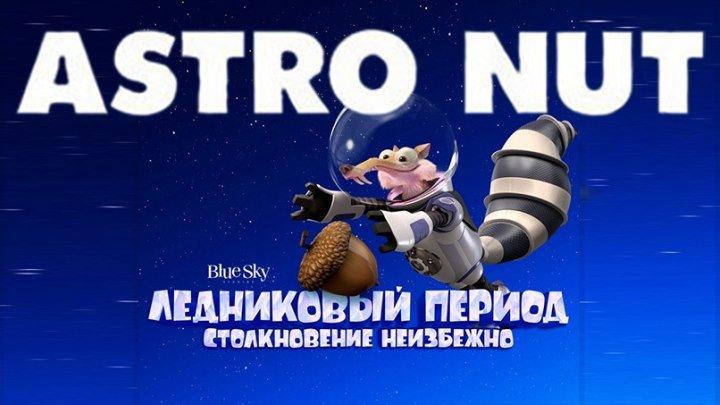 Космическая Скратастрофа Ледниковый период Столкновение неизбежно (Astro Nut)