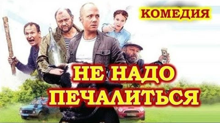 Фильм - Не надо печалиться лучшая русская комедия