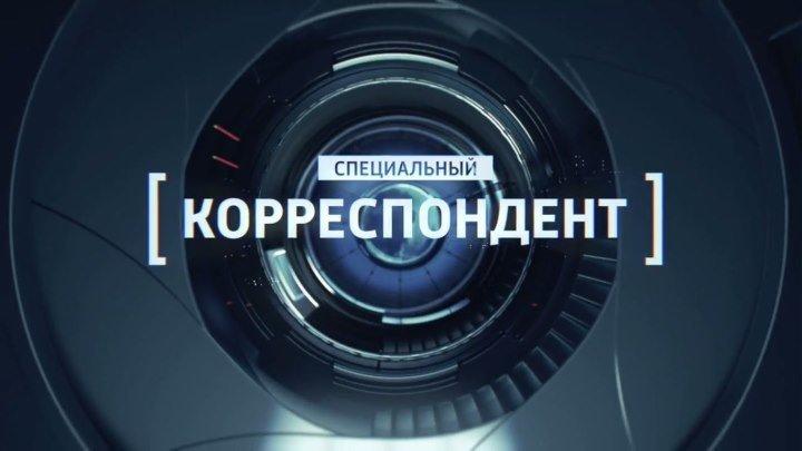 Специальный корреспондент. 11 сентября. Фильм Андрея Медведева. От 05.09.16