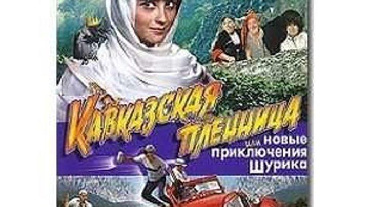 Кавказская пленница, или Новые приключения Шурика с русскими субтитрами