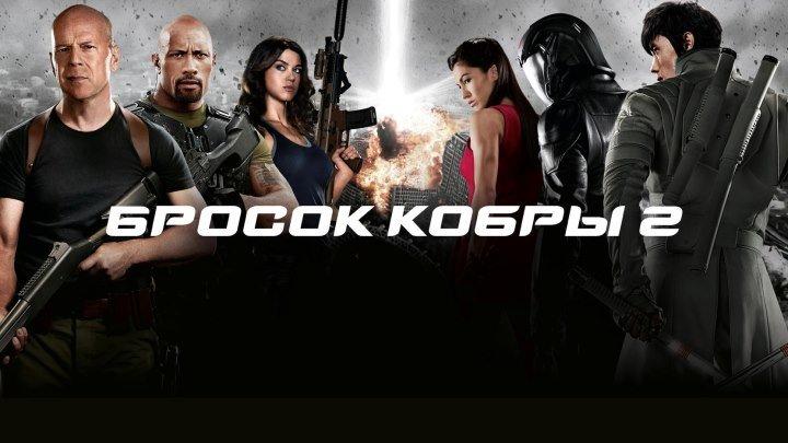 """Фильм """"G.I. Joe Бросок кобры 2"""" боевик, фантастика.2016"""