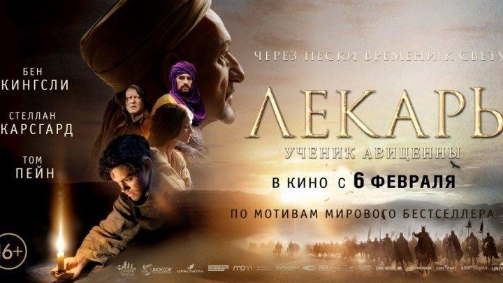 Лекарь_ Ученик Авиценны HD(драма, приключения, история) 2013