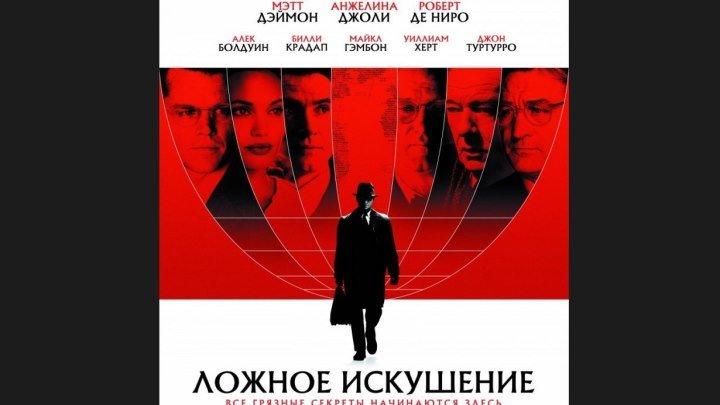 """""""Ложное искушение"""" _ (2006) Триллер, драма."""