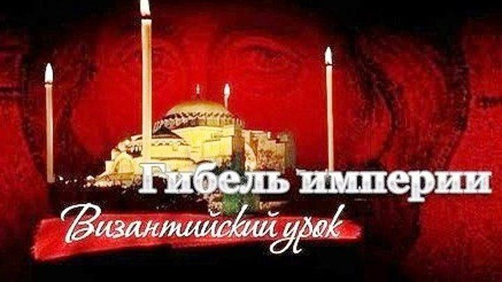 Гибель империи. Византийский урок) Архимандрит Тихон (Шевкунов)