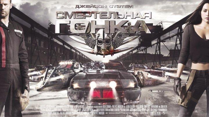 Смертельная гонка (2008).HD. (Триллер боевик фантастика)