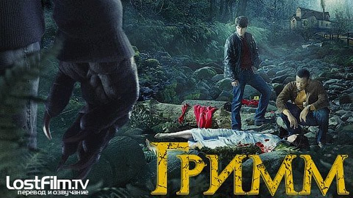 Сериал Гримм 4 сезон 1 - 11 серия (2014)